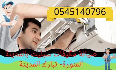 صيانة مكيفات سبليت بالمدينة المنورة