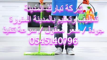 شركات التنظيف بالمدينة المنورة
