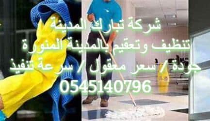 شركة تنظيف بالمدينة المنورة الأسطول