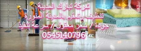 شركة تنظيف بالمدينة المنورة حراج