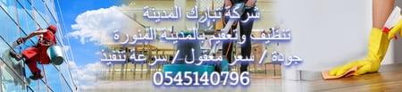 شركة تبارك المدينة تنظيف وتعقيم بالمدينة المنورة جودة / سعر معقول / سرعة تنفيذ 0545140796