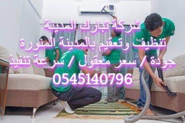 شركة تنظيف بالمدينة المنورة وينبع